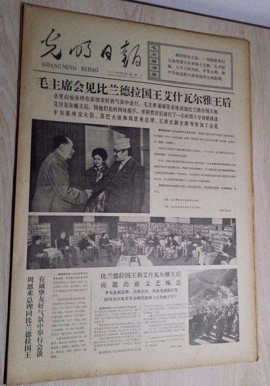 当年的《光明日报》报道1973年比兰德拉国王访问北京,与毛泽东会见。(Public Domain)
