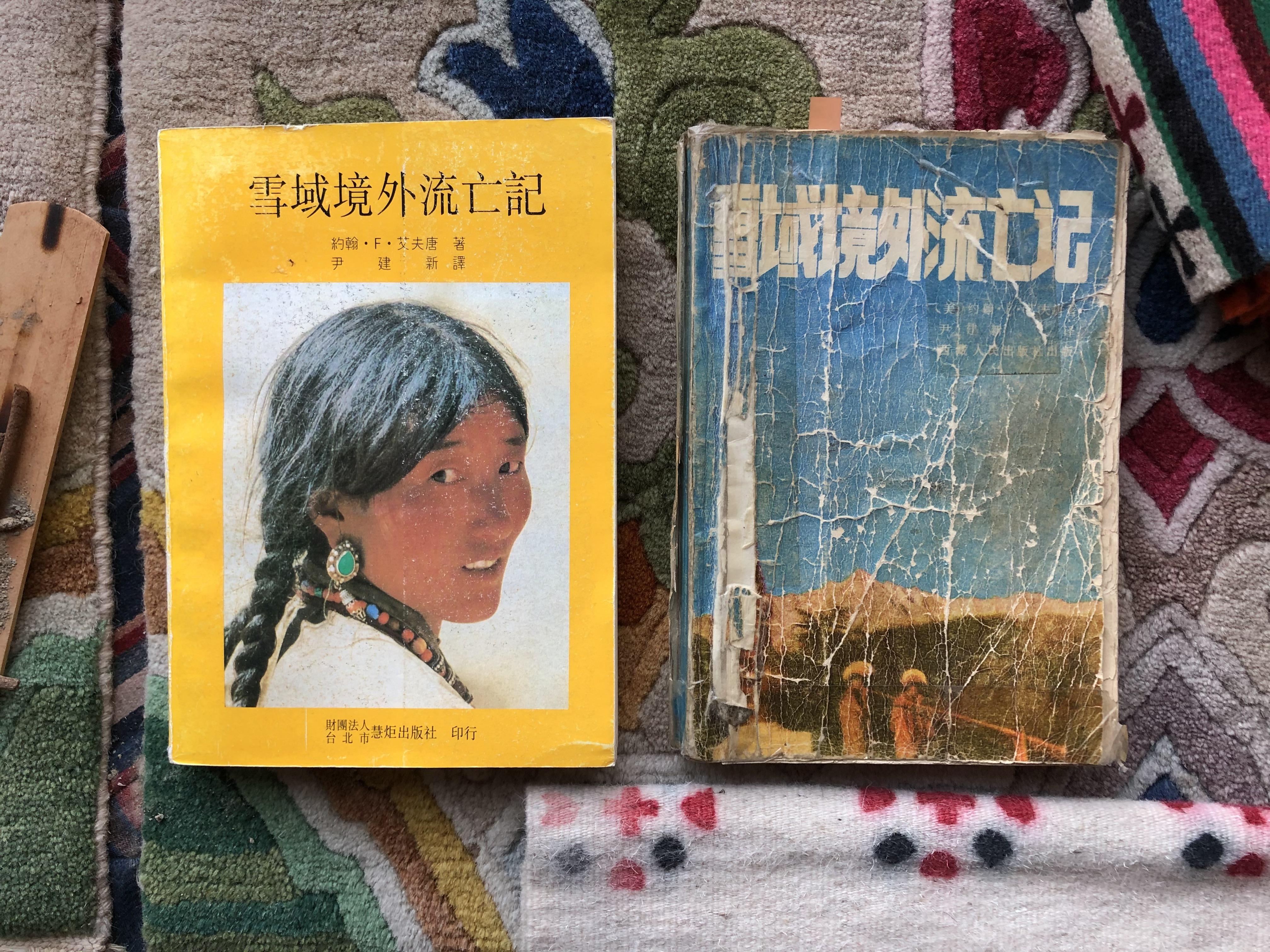 我收藏的《雪域境外流亡记》两个中文版本,右为1987年在拉萨出版的禁书,左为后来在台湾出版。(唯色拍摄)