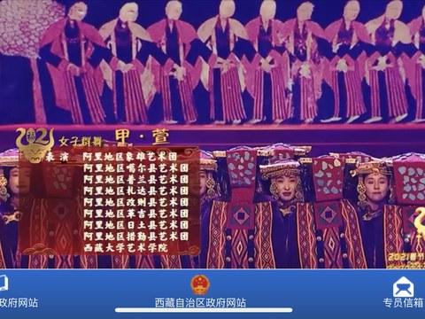 """西藏电视台""""2021春节藏历新年联欢晚会""""上的宣舞。"""