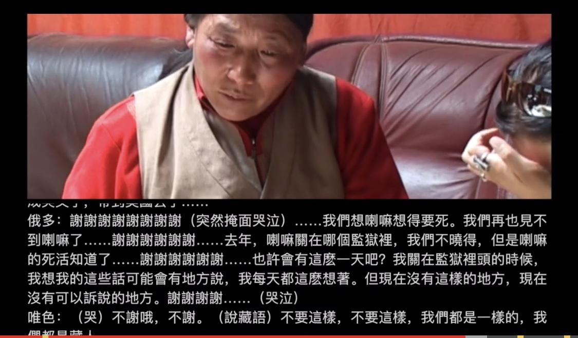 """2008年6月我与王力雄在藏地旅行时,与居住雅江县红龙乡的俄多见面,了解到当地民众为蒙冤入狱的丹增德勒仁波切多次请愿遭到迫害,这是视频截图。最近,这个视频发布于Youtube上的""""绝地今书""""频道。(视频截图)"""