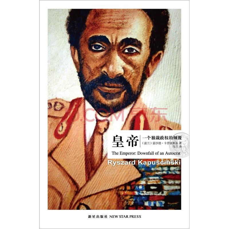 卡普钦斯基《皇帝:一个独裁政权的倾覆》。(封面照片)
