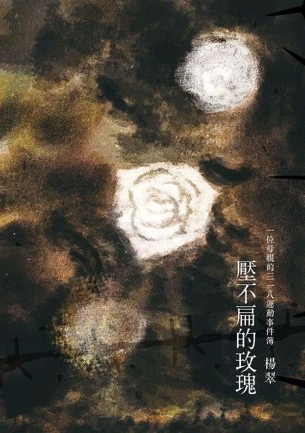 杨翠的《压不扁的玫瑰:一位母亲的二二八运动事件薄》。(Public Domain)