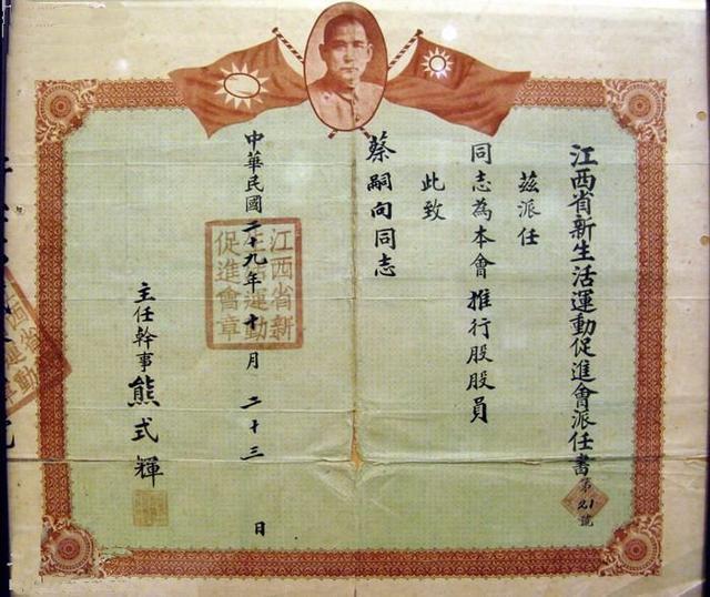 蒋介石的新生活运动的历史资料照片。(Public Domain)