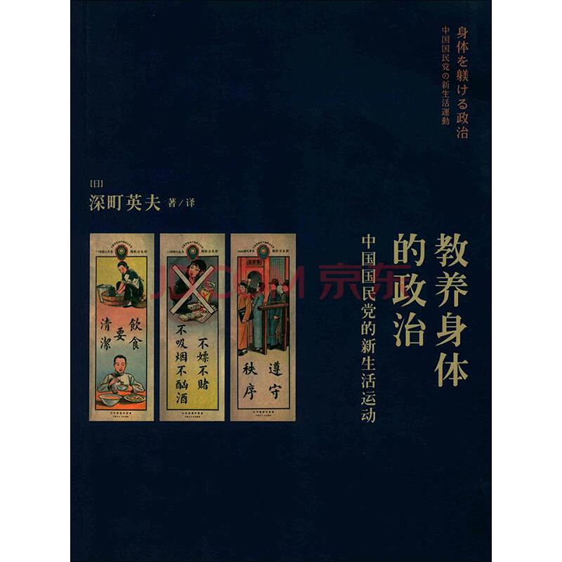 深町英夫《教养身体的政治:中国国民党的新生活运动》。(Public Domain)
