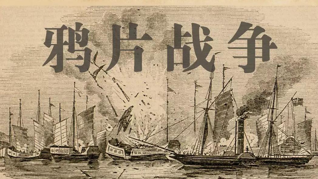 鸦片战争历史画。(Public Domain)