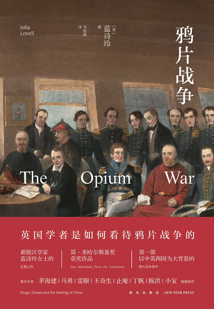 蓝诗玲(Julia Lovell):《鸦片战争》。(Public Domain)