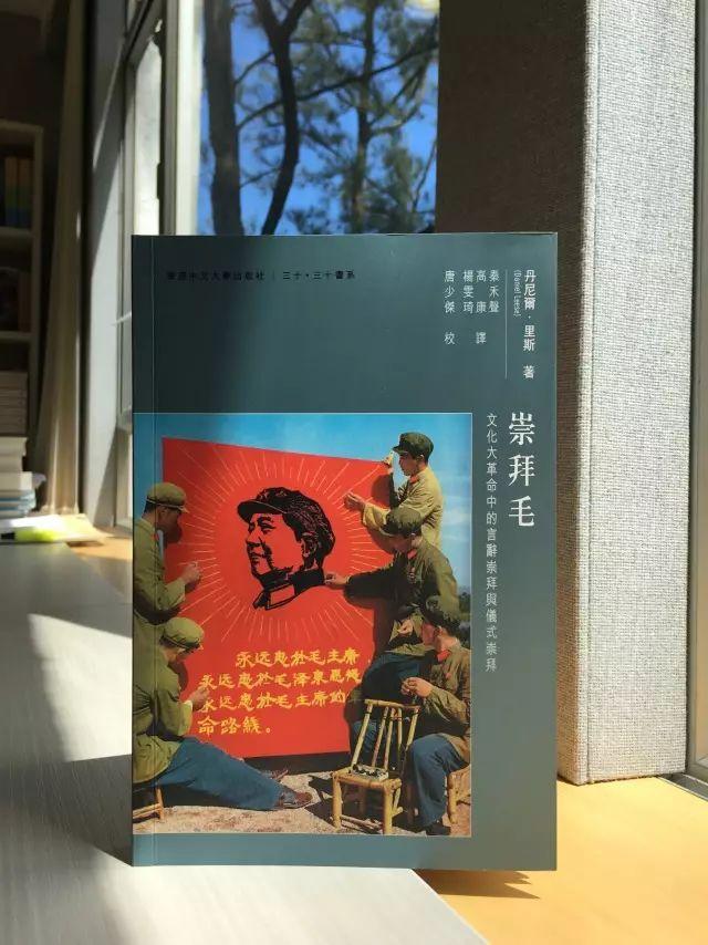 丹尼尔·里斯(Daniel Leese)《崇拜毛:文化大革命中的言辞崇拜与仪式崇拜》。(Public Domain)