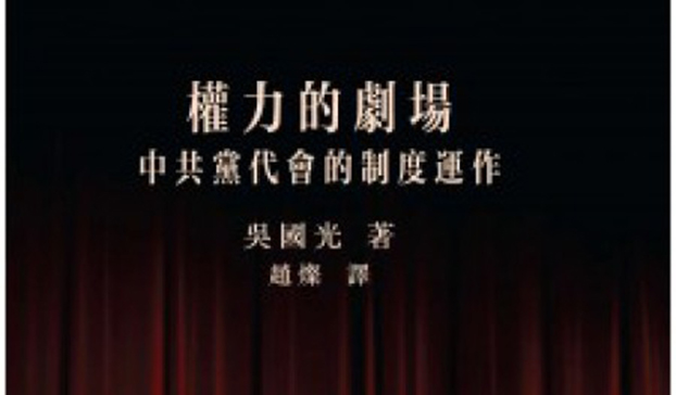 吴国光:《权力的剧场:中共党代会的制度运作》。(封面照片)