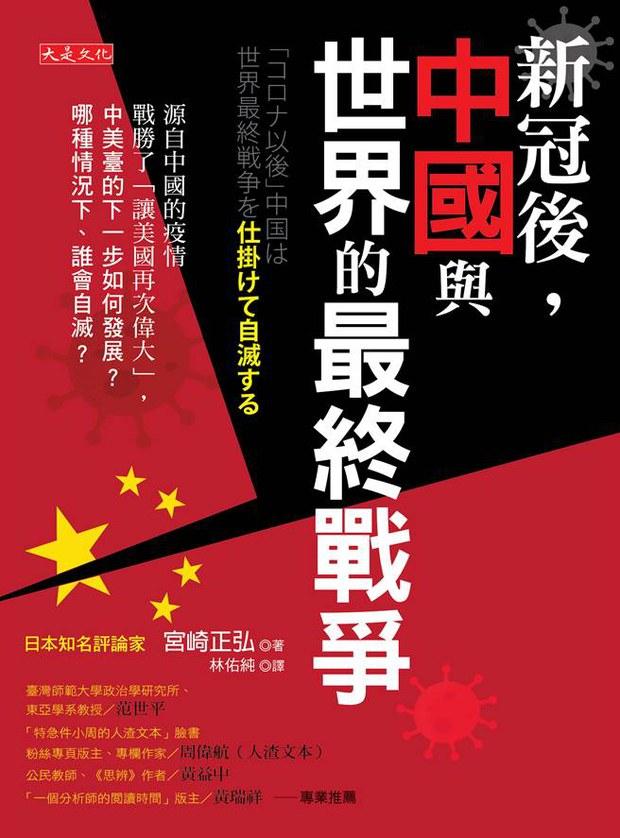 宫崎正弘《新冠后,中国与世界的最终战争》