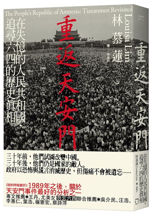 林慕莲的《重返天安门》。(Public Domain)