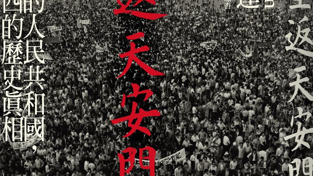 林慕莲的《重返天安门》。(封面照片)