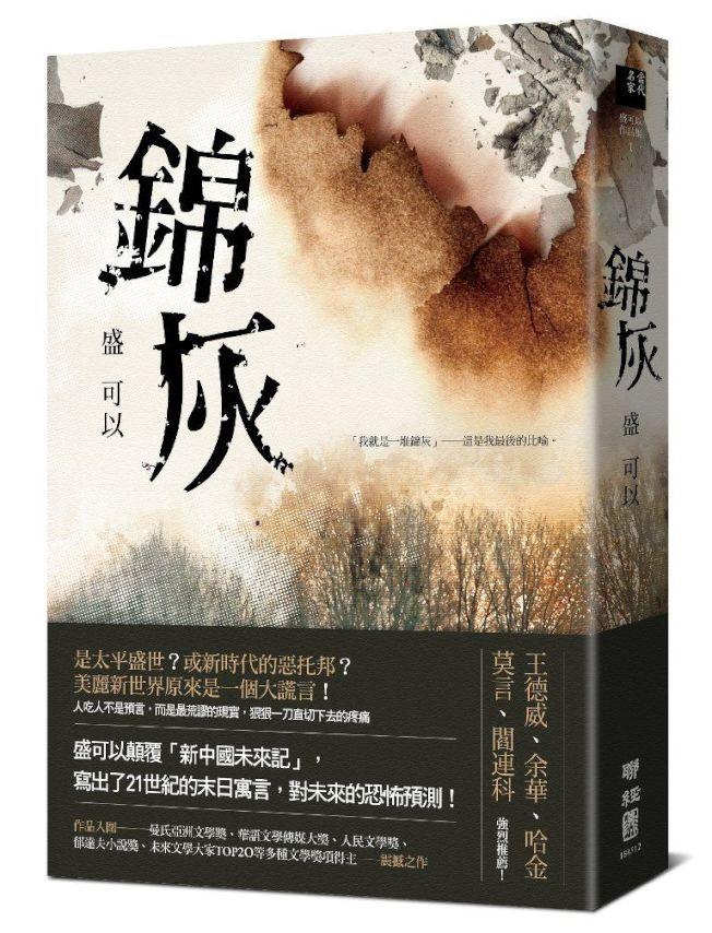 盛可以的小说《锦灰》。(封面照片)