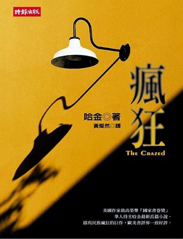 哈金的小说《疯狂》