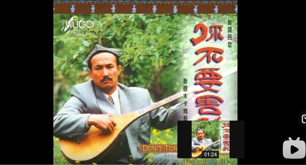 《你不要害我》的維吾爾民歌。