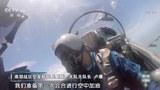 2020年11月8日,中國官媒報道,中國空軍某部將中國軍隊殲擊機單次飛行時長紀錄從8.5小時提升到10小時。(視頻截圖)