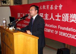 """图片:第23届""""中国杰出民主人士""""颁奖典礼(记者CK提供)"""