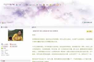 图片:珍尕被屏蔽的第四个博客(乔龙截图)