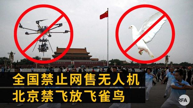黨慶維穩升級   全國禁止網售無人機