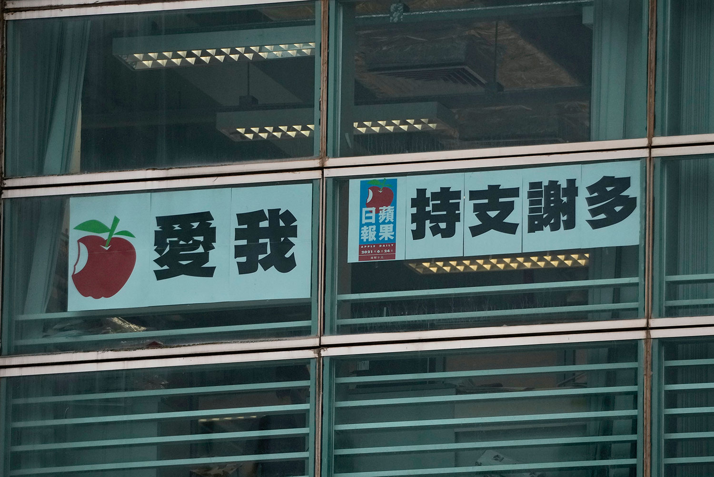 """2021 年 6 月 23 日,""""我爱《苹果日报》,多谢支持""""的汉字挂在香港《苹果日报》总部的窗户上。 (美联社)"""