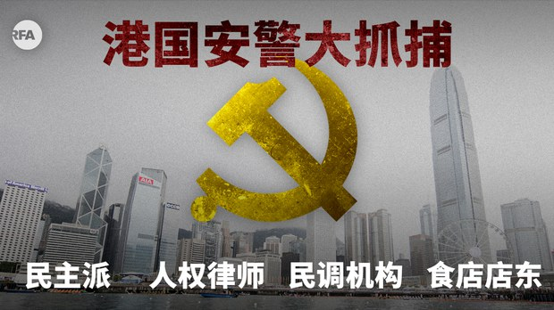 """港国安采历来最大规模拘捕行动  初选程序变成""""颠覆国家政权"""""""