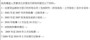 图片: 当局要求爱知行提交的资料清单。 (记者乔龙提供)