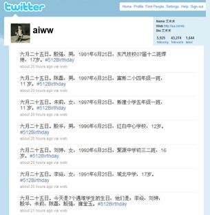 图片:艺术家艾艾未未每天在其推特上,公布一批当天生日的地震遇难学生名单。(记者乔龙网络截图)