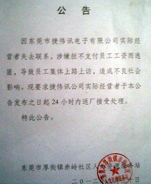 图片:厚街镇赤岭工业区向工厂老板发出通告。(中国茉莉花革命网站)