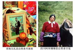 图片:青海省黄南州尖扎县自焚藏人丹真塔和四川省阿坝州壤塘县自焚妇女日觉的最新遗照。(消息人士提供/记者丹珍)