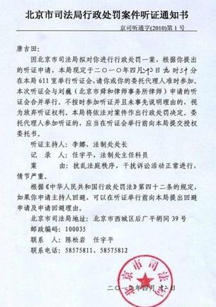 图片:北京司法局向律师发出的吊销律师执业证通知书。 (当事人提供/记者乔龙)