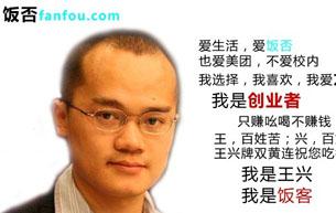 图片:饭否创始人王兴已经成为中国被审查制度压制的年轻创业者的代表。(网络图片)