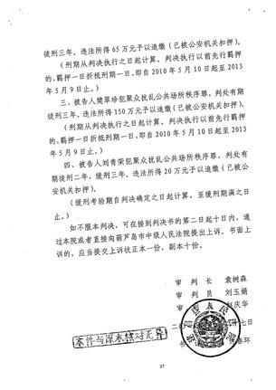 图片:辽宁访民爬高寻死被判刑,一审判决书(权利运动博客/丁小提供)
