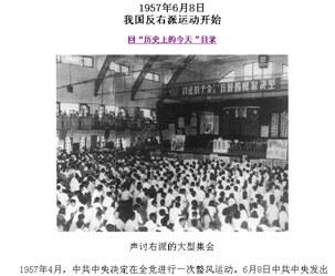 网页照:1957年,声讨右派的大型集会