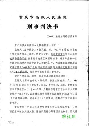 图片:前重庆巫山县政法委书记饶文蔚的刑事判决书。(维权网)