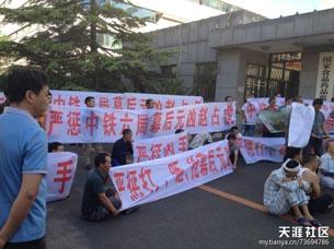 图片:民工打横幅抗议中铁六局。(天涯社区)
