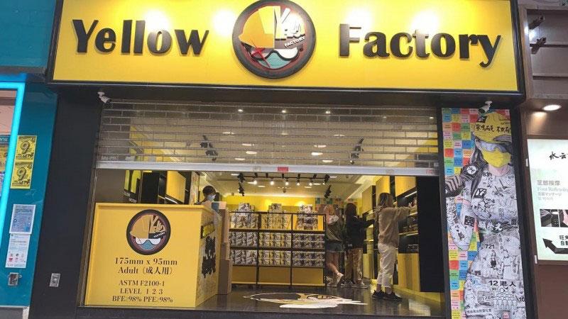 "賣黃色口罩的""黃廠""Yellow Factory涉嫌違反國安法(Yellow Factory臉書)"