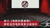 引用國安法審查電影  香港電影業神話能否延續?