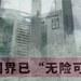 """《蘋果日報》資金被凍結週五決定停刊     記協 :  新聞界已""""無險可守"""""""