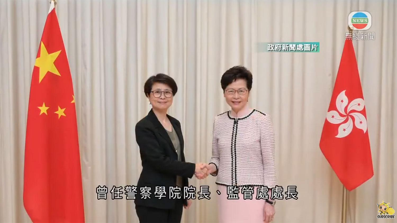 2020年7月3日,香港行政长官林郑月娥根据《港区国安法》,任命刘赐蕙(左)为警务处副处长,并担任警务处维护国安部门负责人,成为港区国安委成员之一。(视频截图)