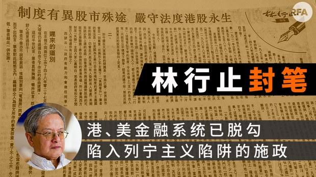 """""""香港第一健笔""""林行止封笔   认定港、美金融系统已 """"失联"""""""