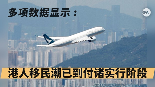 多项数据显示  香港正爆发前所未有移民潮(photo:RFA)