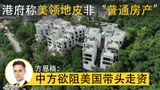 香港政府阻挠美领馆卖房产套现    投资者或对香港资产失去信心