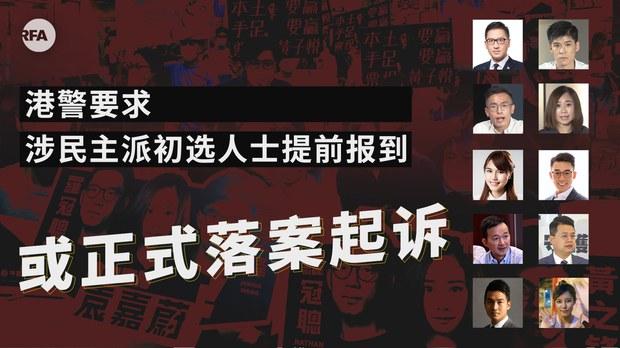 国际社会围堵中国   北京打压香港民主派作测试