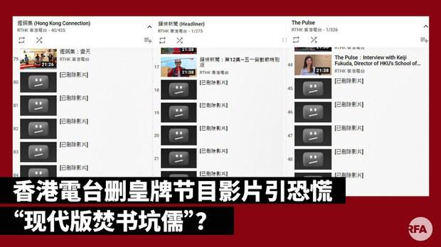 """""""现代版焚书坑儒""""?   香港电台删节目影片引恐慌"""
