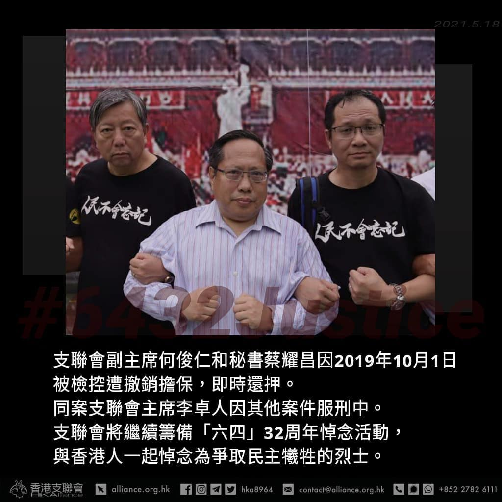 支联会副主席何俊仁 和秘书蔡耀昌因2019年10月1日被检控遭撤销担保,实时还押。同案支联会主席李卓人 因其他案件服刑中。支联会将继续筹备「六四」32周年悼念活动,与香港人一起悼念为争取民主牺牲的烈士。(支联会脸书)