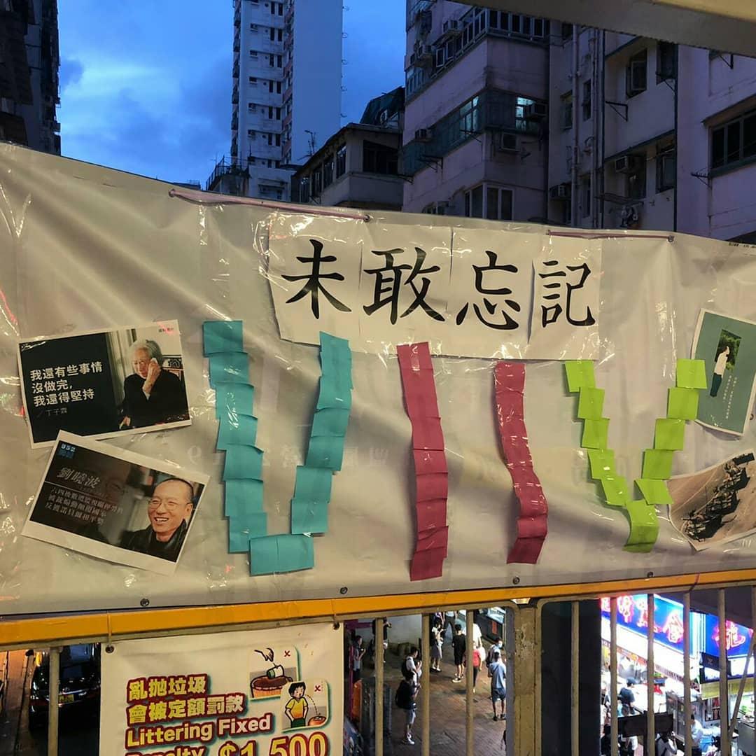 2021年5月20日下午5-7时,支联会联同职工盟及天安门母亲运动 在往旺角东站行人天桥设置「六四」宣传街站。呼吁香港以至全球参与,将影音、文字纪录加上 #6432Justice 卷标,上传各大社交媒体平台。「#6432Justice 全球悼念标签墙」https://my.walls.io/pb54k (显示 Twitter、IG 讯息)诚邀签署网上「 六四 」死难者吊唁册 http://bit.ly/june4condolence  。(支联会脸书)