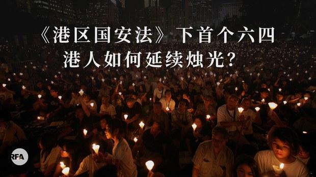 国安法下首个六四   港人如何延续烛光?