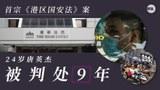 香港《国安法》首案判囚9年   法官不接纳求情减刑
