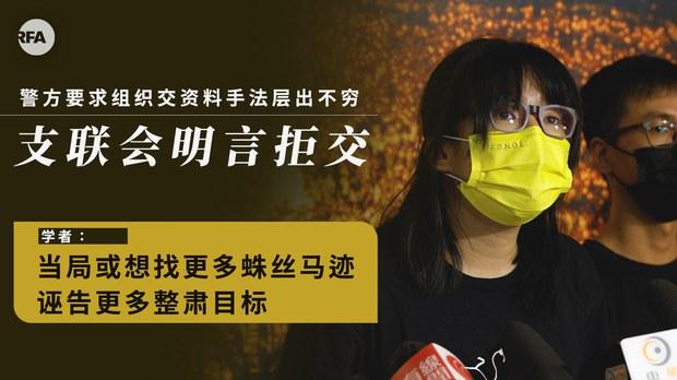 扛下刑责风险   香港支联会拒向香港国安交出资料