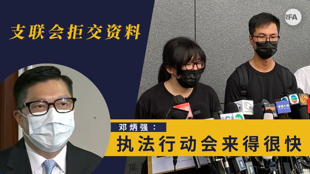 香港支联会坚持拒交资料   港府警告将迅速执法