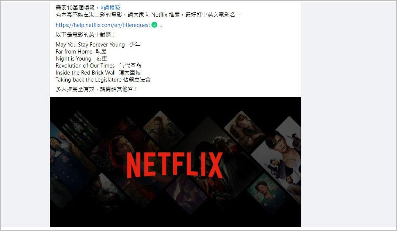 """当政治审查之手伸到香港电影界,昔日百花齐放的香港,出现愈来愈多不能公开上映的""""禁片""""。有网民发起行动,呼吁公众向美国龙头影音串流平台Netflix推荐香港""""禁片""""。 (脸书截图)(photo:RFA)"""